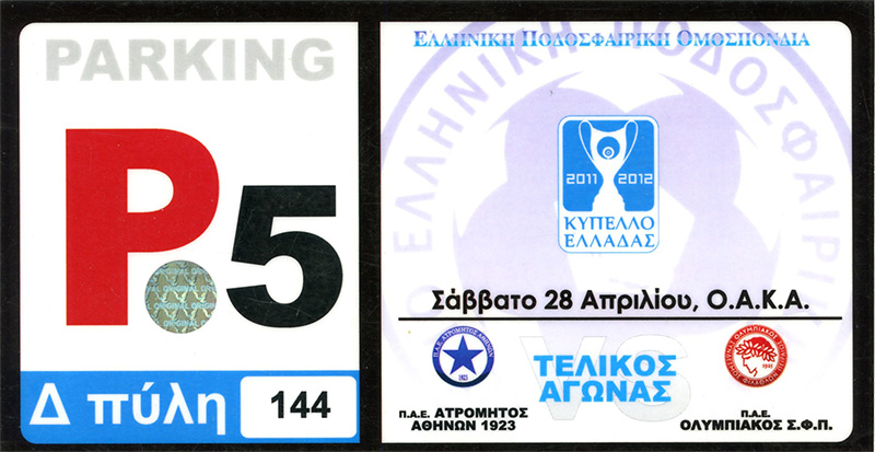 League Cup Finals Αtromitos vs Olympiakos